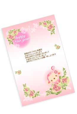 ピンクの猿の年賀状