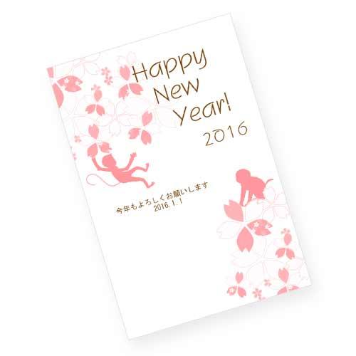 桜の猿の年賀状