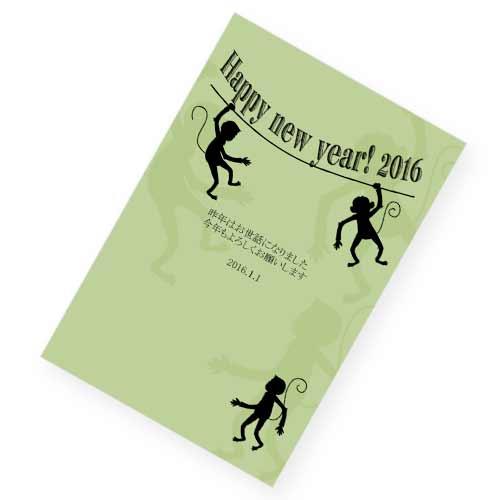 緑な猿の年賀状