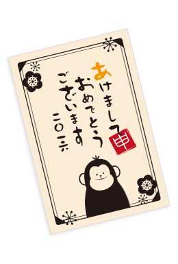 レトロな猿の年賀状
