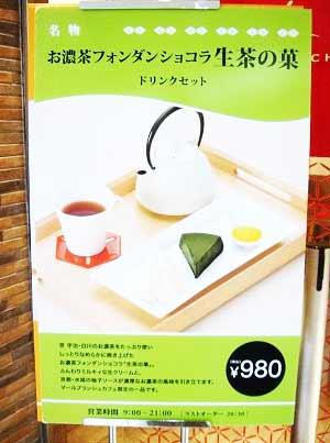名物 お濃茶フォンダンショコラ生茶の菓