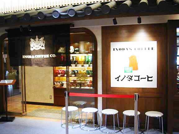 イノダコーヒ八条口支店