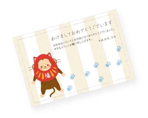ダルマの猿の年賀状