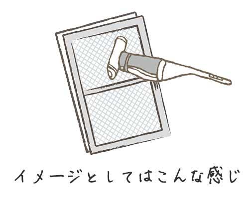 網戸の掃除機のかけ方