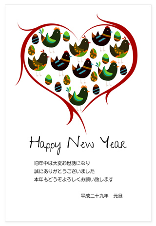 ニワトリとハートのイラストが描かれた年賀状