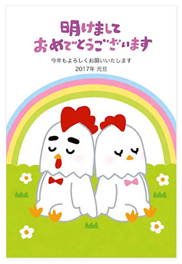 鶏のカップルが描かれた年賀状