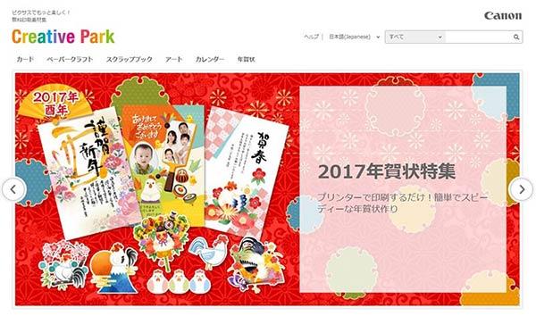 Canon Creative Park(キヤノン株式会社)