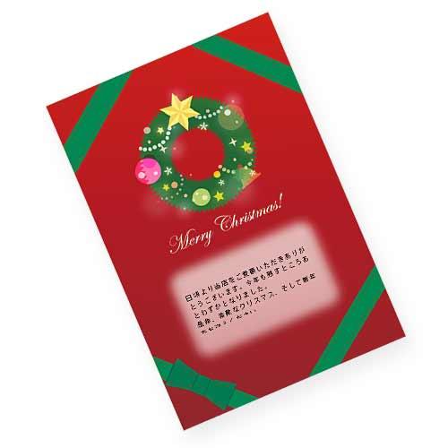 リースのクリスマスカード