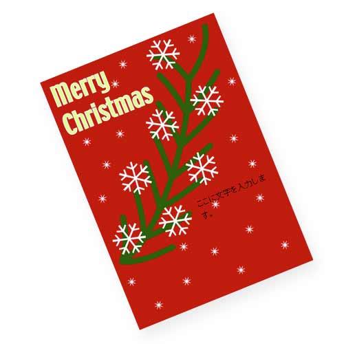 雪の結晶のクリスマスカード