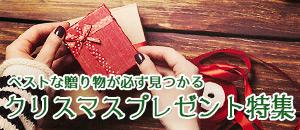 クリスマスプレゼント・ベストな贈り物が必ず見つかる特集