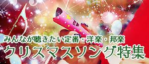 クリスマスソング・みんなが聴きたい定番・洋楽・邦楽60選