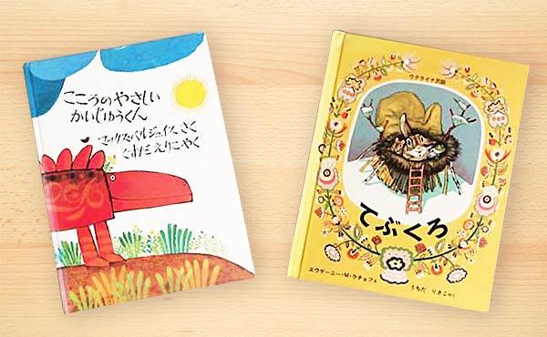絵本おすすめ・子供の心を育む一生の宝物になる名作16選