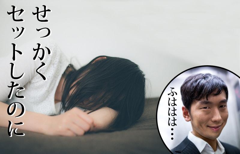 泣き崩れる女と笑う男