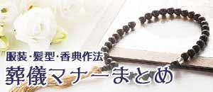 葬儀マナー・服装・髪型・香典・振る舞い作法・まとめ