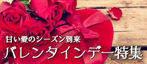 バレンタインデー・本命・義理・友チョコ・渡し方・お返し特集