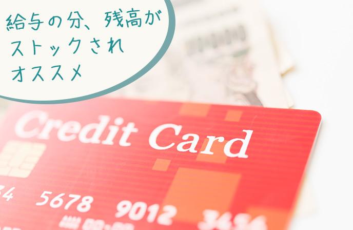 給与の分、残高がクレジットカードにストックされてオススメです