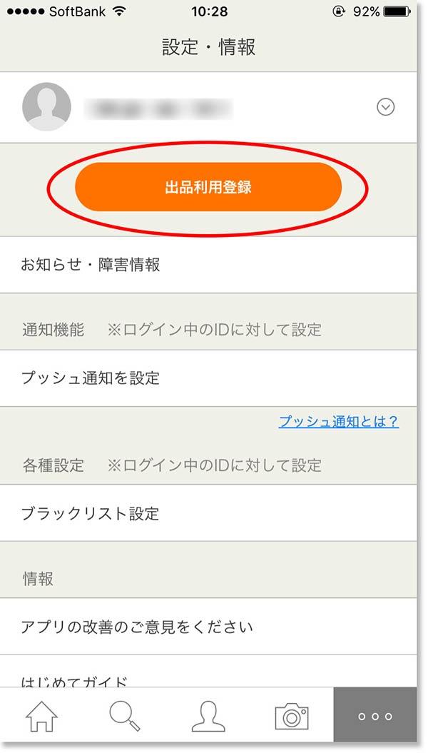 「出品利用登録」画面