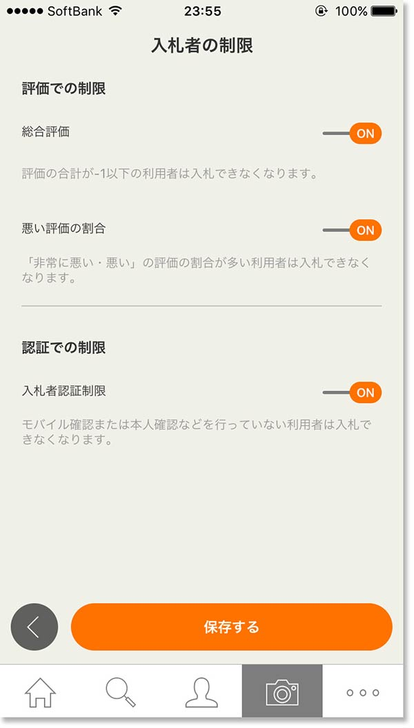 「入札者制限」の設定画面