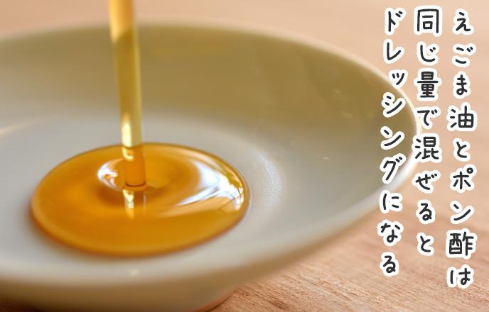 えごま油とポン酢は混ぜるとドレッシングになる