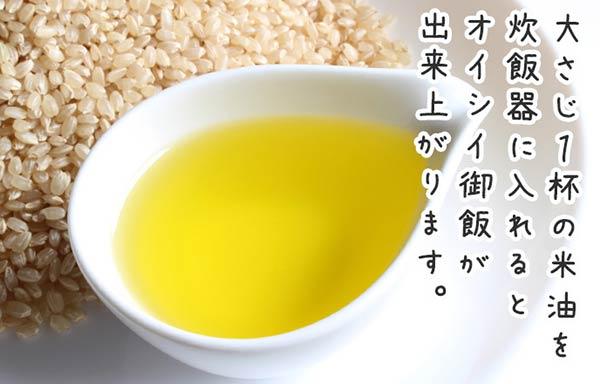 米油で御飯が美味しく炊き上がります。