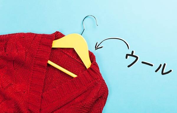 ウールのセーター