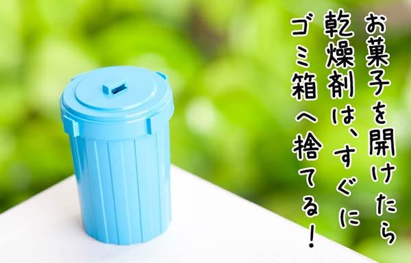 お菓子を開けたら乾燥剤は、すぐにゴミ箱へ捨てる!