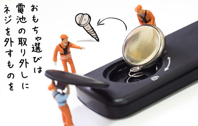 おもちゃ選びは電池の取り外しにネジを外すものを