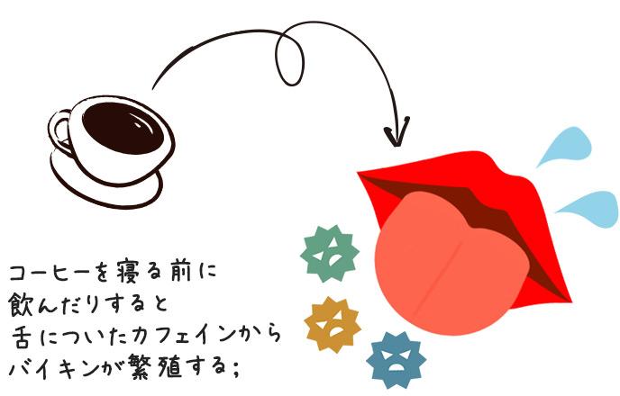 コーヒーを寝る前に飲むと舌にバイキンが繁殖する