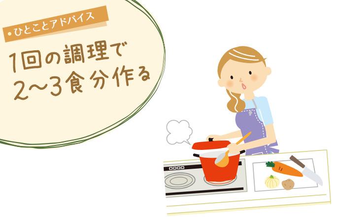 1回の調理で2~3食分作る