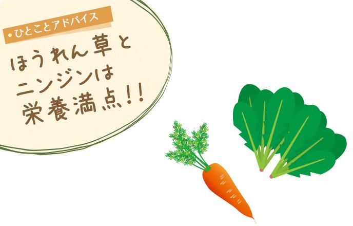 ほうれん草とニンジンは栄養満点!!