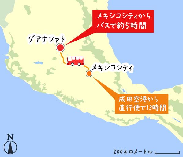 メキシコシティからグアナファトへのアクセス