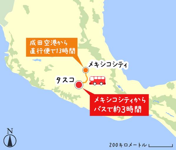 メキシコシティからタスコへのアクセス