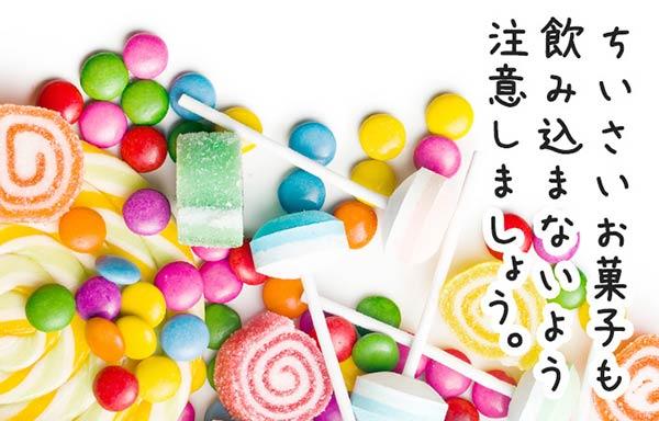ちいさいお菓子も飲み込まないよう注意しましょう。