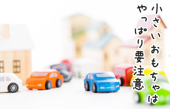 小さいおもちゃはやっぱり要注意
