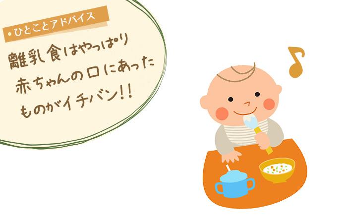 離乳食は赤ちゃんの口に合ったものがイチバン!!