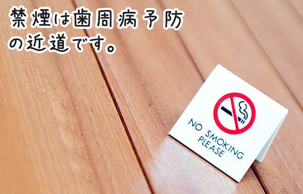 禁煙は歯周病予防の近道です。