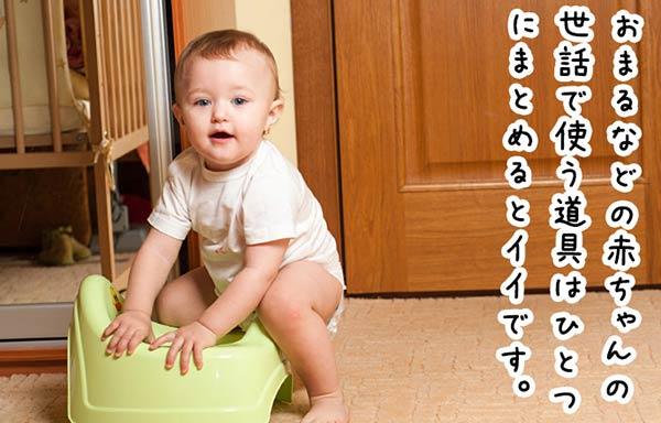 おまるなどの赤ちゃんの世話に使う道具はひとまとめに