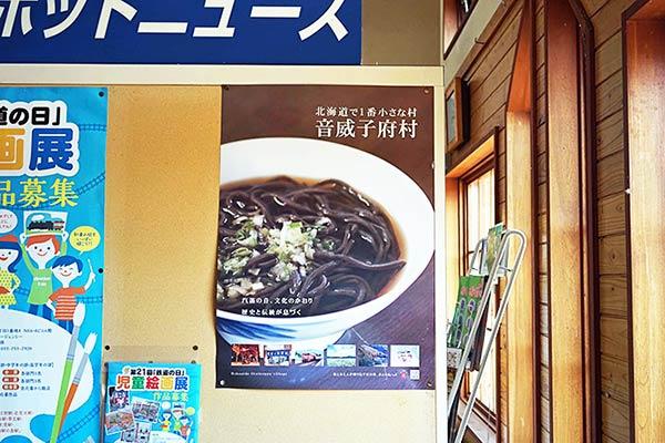 蕎麦を前面に売り出した音威子府村のポスター