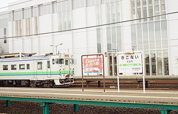 木古内駅に到着