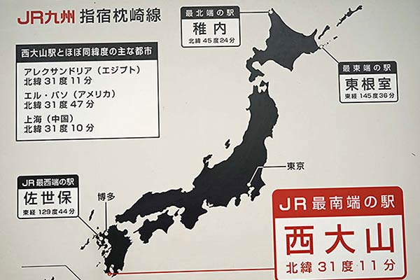 最北端と最南端の駅の場所がわかります