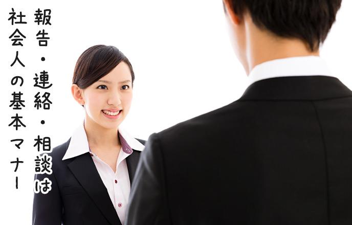 報告、連絡、相談は社会人の基本マナー