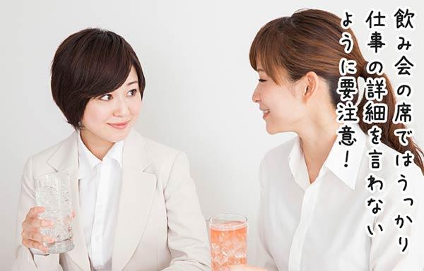飲み会で楽しく会話している女性社員