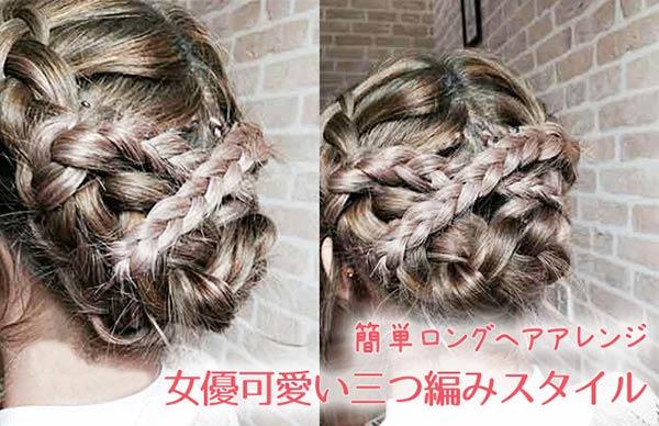 簡単ロングヘアアレンジ「女優可愛い三つ編みスタイル」
