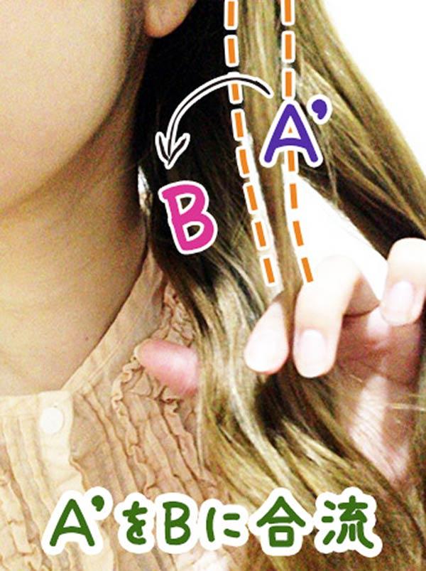 A'をBに合流
