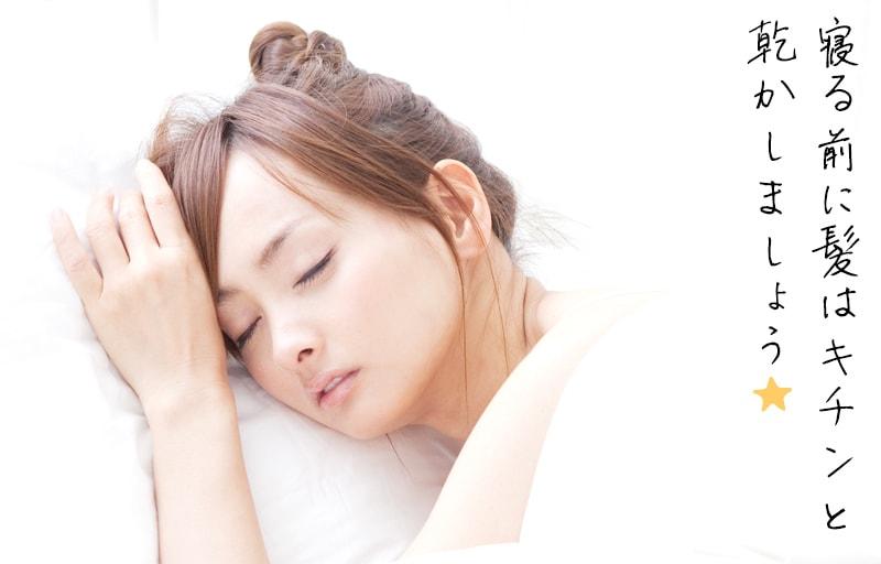 寝る前に髪はキチンと乾かしましょう