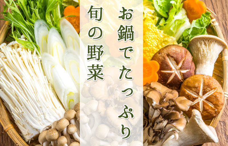 お鍋でたっぷり旬の野菜