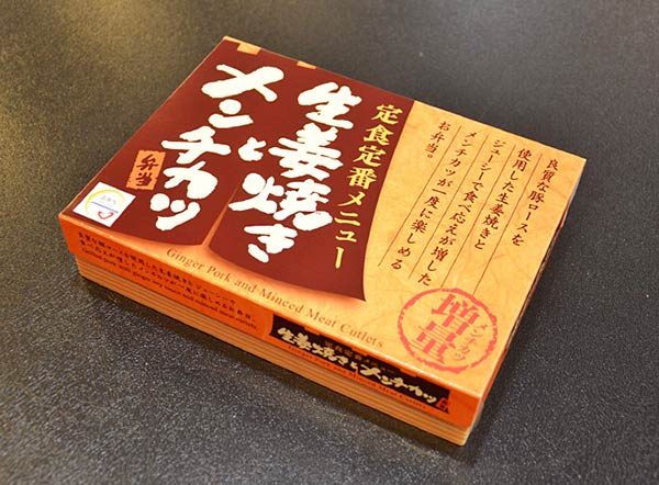 JR東海パッセンジャーズ・生姜焼き重とメンチカツ