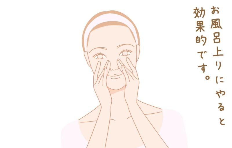 鼻のマッサージは、お風呂上りにやるのが効果的です