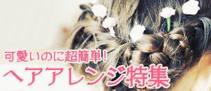 髪型ヘアカタログ特集