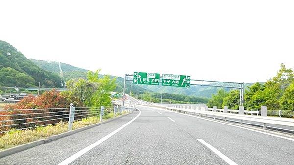 これから島根へ向かいます